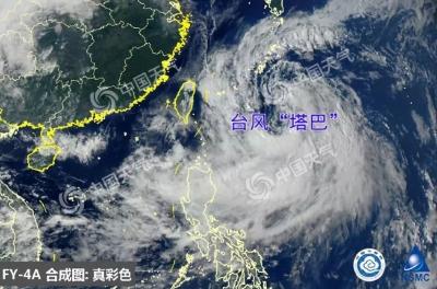 """今年第17号台风""""塔巴""""生成  市防指启动防台风IV级应急响应"""