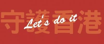 """人民日报海外版:以实际行动守护好""""东方之珠"""""""