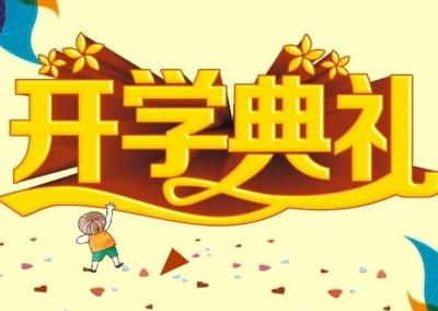 """蕉城中学:举行""""爱·文明"""" 为主题的开学典礼"""