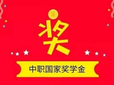 福建职业院校奖助学金政策有变化 今年起中职首设国家奖学金