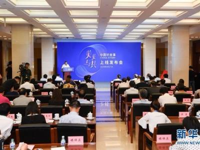 """""""中国好故事""""数据库上线 向世界展现真实立体全面的中国"""