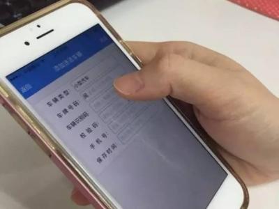 9月20日起租赁汽车交通违法可通过手机APP自助处理