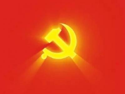 中共中央印发《中国共产党党内法规制定条例》等三部党内法规  全文