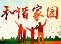 石亭社区: 党建引领治理 共筑和谐家园