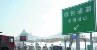 """9月1日起,运输仔猪及冷鲜猪肉恢复执行""""绿色通道""""政策"""