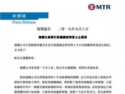 港铁主席发公开信谴责暴力:正面临40年来最严峻挑战