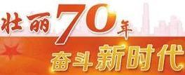 壮丽70年·奋斗新时代|登上国际舞台