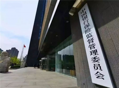 银保监会发文保障国庆期间金融服务工作