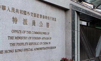 外交部驻港公署:美有关政客唯恐香港不乱的心态昭然若揭