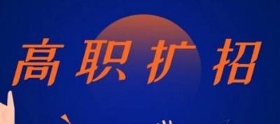 2019年福建省高职扩招专项考试公告