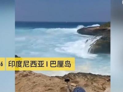 巴厘岛恶魔眼泪再发翻船事故 致2人遇难,中国领馆:暂时别去!