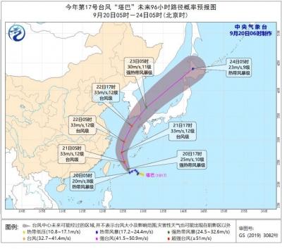 """台风""""塔巴""""预计明天凌晨进入东海,中央气象台发布大风预报"""