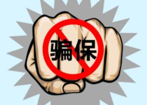 """""""救命钱""""不是""""唐僧肉"""",打击骗保延续高压态势"""
