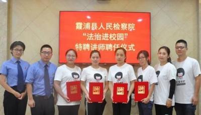 """霞浦县人民检察院特聘""""女童保护""""讲师参与""""法治进校园""""防性侵安全教育"""