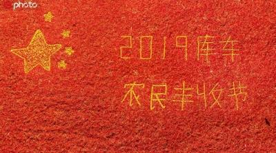 中国农民丰收节来临 全国各地庆丰收