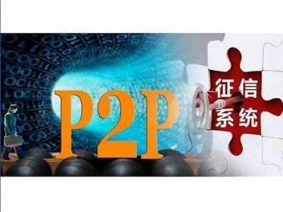 P2P网贷领域将全面接入征信体系 整治网贷老赖源头化解风险