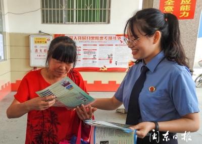 屏南县开展扫黑除恶专项斗争志愿服务及法治宣传活动