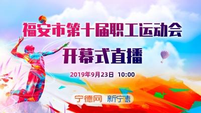 直播|福安市第十届职工运动会开幕式
