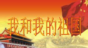 """""""我和我的祖国""""百姓宣讲活动全国宣讲报告会在京举行"""