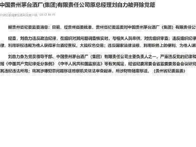 中国贵州茅台酒厂(集团)有限责任公司原总经理刘自力被开除党籍
