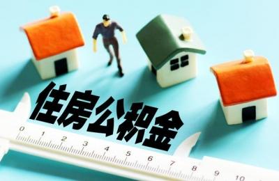 10月15日起市住房公积金管理中心将陆续暂停部分业务