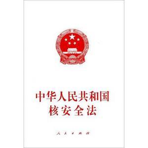 国务院新闻办发表《中国的核安全》白皮书