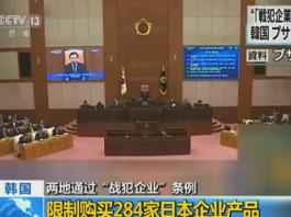 """韩政府:最快于下周正式将日本移出""""白名单"""""""