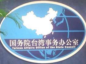 国台办:台湾的前途由全体中国人民共同决定