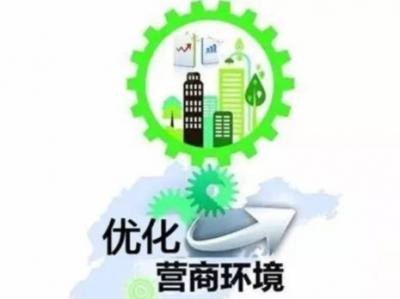 """市人社局""""四个机制""""提升营商环境"""