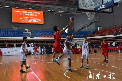 福建省青少年(U17组)三人篮球锦标赛在柘荣举行