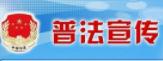 霞浦松城司法所举办庆祝新中国成立70周年主题普法宣传活动