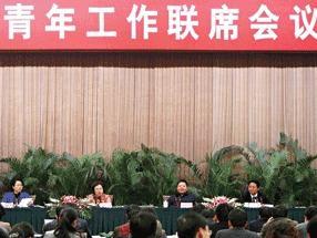 我市在全省率先建立青年工作联席会议机制