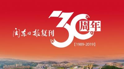 心会跟爱一起走 我和《闽东日报》——闽东日报复刊30周年•报缘
