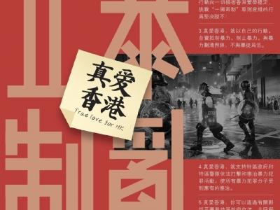 """【人民锐评】别让暴力败光了香港""""家底"""""""