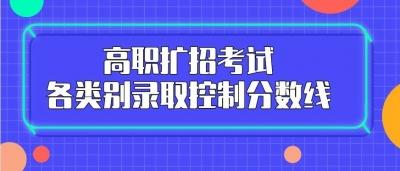 省高职扩招考试各类别录取分数线公布  10月20日起填报志愿