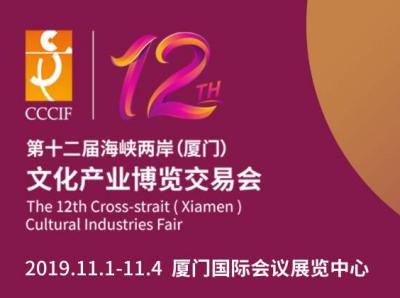 第十二届海峡两岸文博会将于明日开幕 我市29家文化企业将共同参展