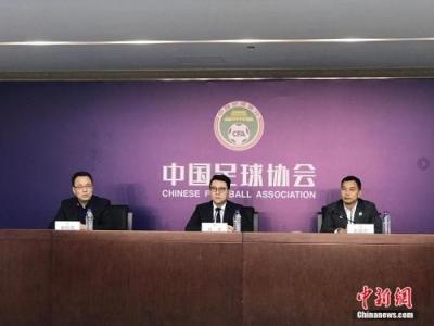 中超联赛将由职业联盟完全自治 足协只监管重大事项