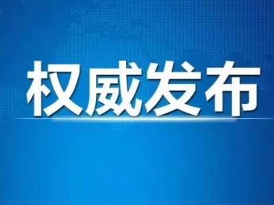 """外交部发言人就美国国会众议院全会通过""""香港人权与民主法案""""答记者问"""