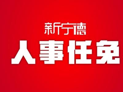 宁德市人民政府关于郑铭等职务任免的通知