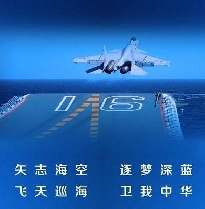 """想当""""中国机长""""吗?   2020年海军招飞工作开始"""