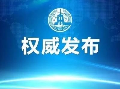 两办印发《意见》:铸牢中华民族共同体意识