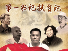 五集纪录片《第一书记扶贫记》今晚20:25启播