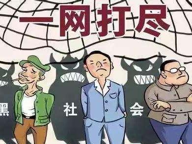"""福安""""1.01黑社会性质组织""""被依法提起公诉"""