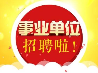 2019年下半年古田县事业单位公开招聘工作人员有关事项的通知