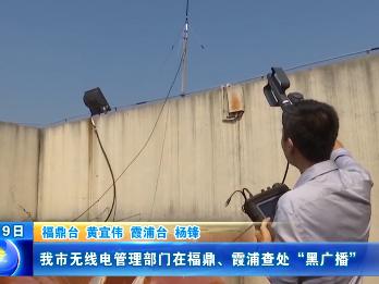 """我市无线电管理部门在福鼎、霞浦查处""""黑广播"""""""