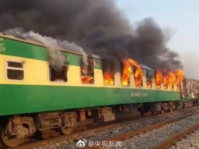 巴基斯坦火车起火至少60人死亡