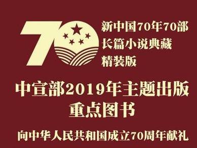 """""""新中国70年70部长篇小说典藏""""丛书出版发行"""