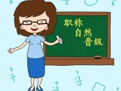 福建中小学幼儿教师注意啦! 这项有关职称晋升的考试开始报名!