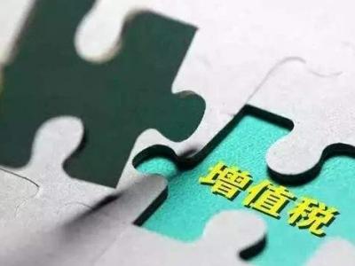 增值税发票系统2.0版将于月底上线