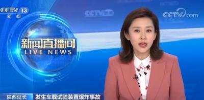 陕西延长车载试验装置爆炸 造成5人死亡3人失联5人受伤